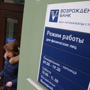 Как взять потребительский кредит в банке Возрождение