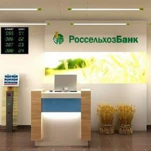 Как взять ипотеку в Россельхозбанке с государственной поддержкой