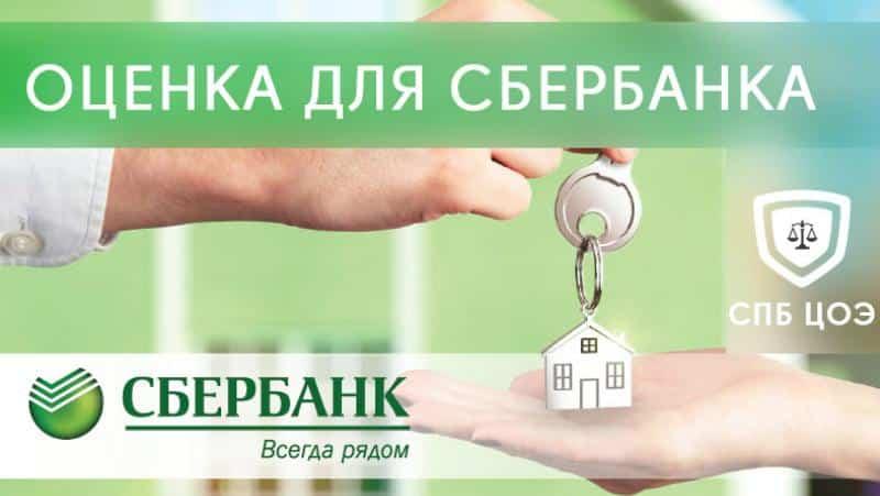 оценка недвижимости сбербанка