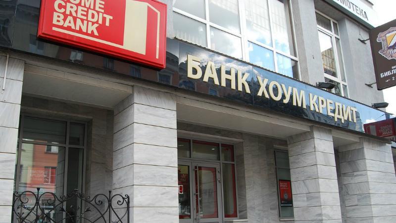 хоум кредит банк личный кабинет оплата кредита онлайн отделение банк татарстан 8610 пао сбербанк г казань реквизиты расчетный счет