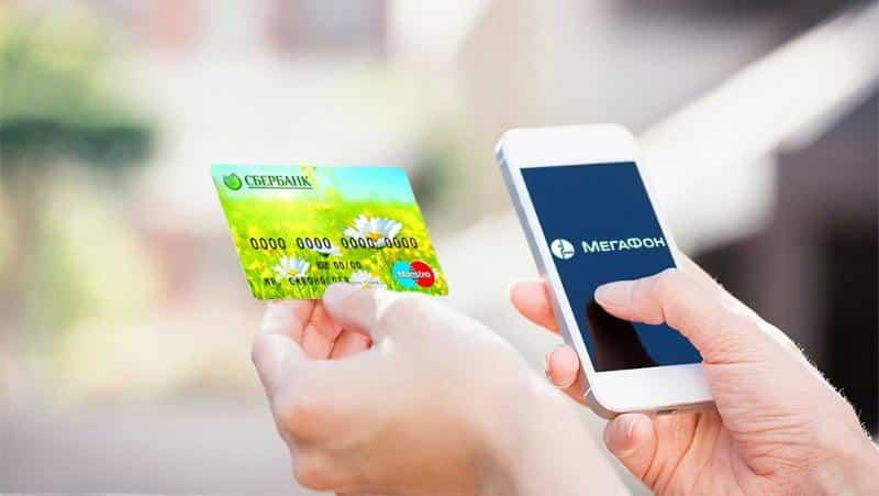 мегафон и карта сбербанка
