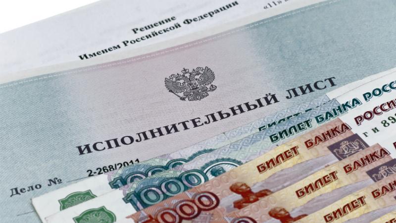 исполнительный лист и деньги