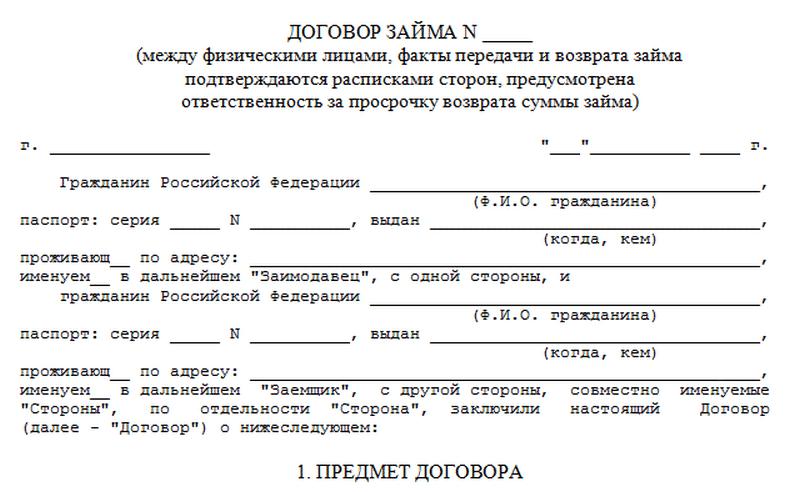Образец договора процентного займа