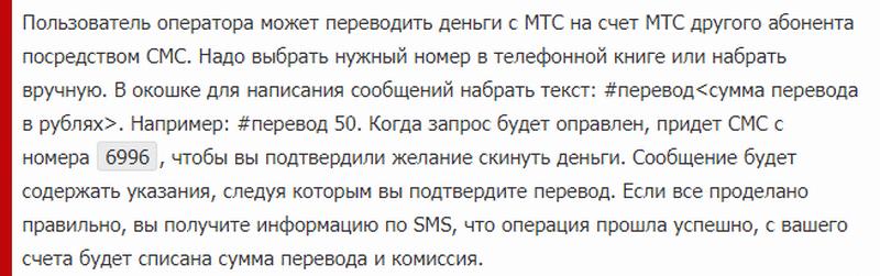Как с МТС перевести деньги на другой номер телефона МТС