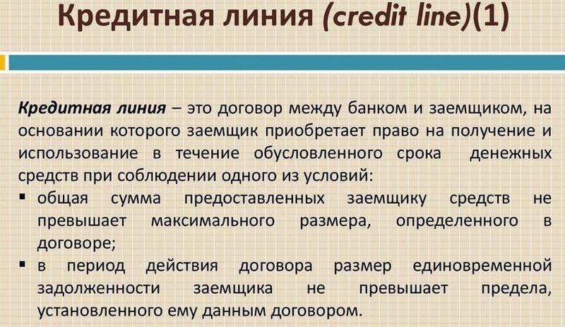 Что такое кредитная линия с лимитом задолженности