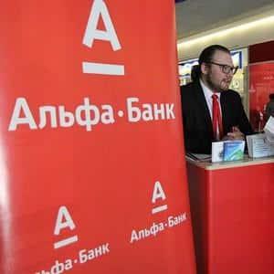 Условия рефинансирования кредита в Альфа банке