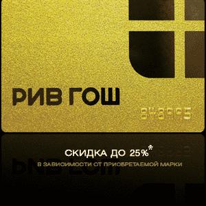 Регистрация и условия пользования золотой картой Рив Гош
