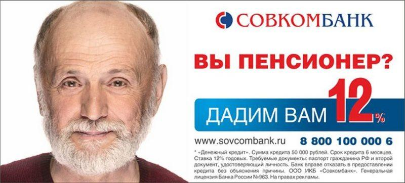 Как пенсионерам взять кредит наличными в Совкомбанке