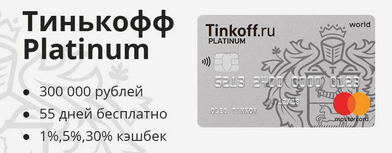 тинькофф кредитные каникулы по кредитной карте крыма