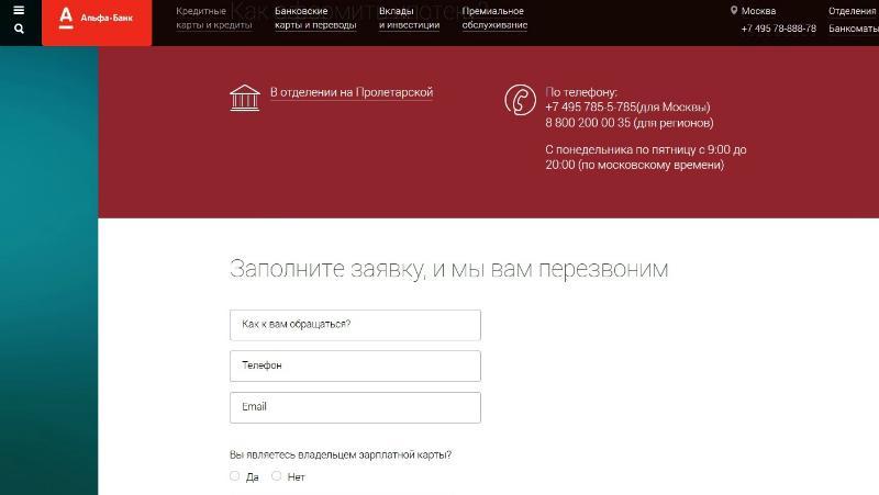 Условия и порядок оформления ипотеки в Альфа банке