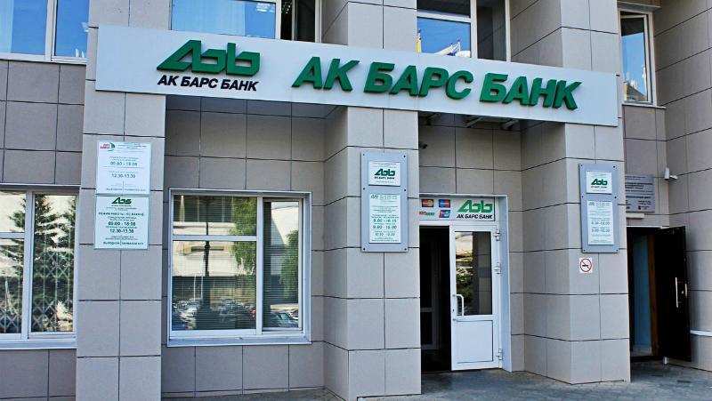 Как взять ипотеку в АК Барс Банке