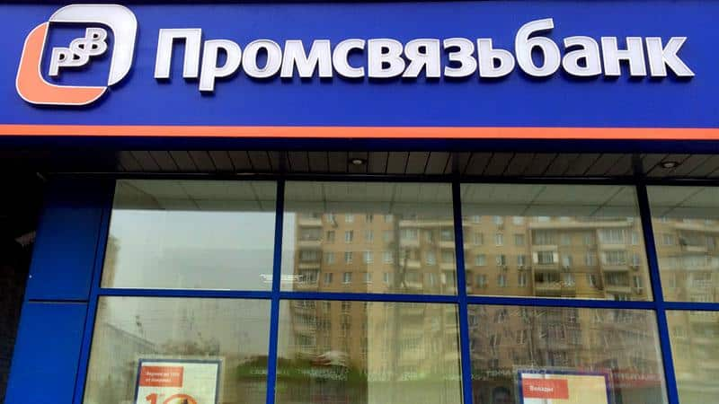 Как подать онлайн заявку на кредит наличными в Промсвязьбанк