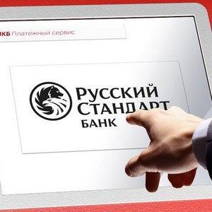 Как взять кредит наличными в банке Русский стандарт