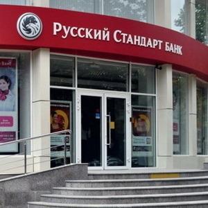 Кредит наличными в банке Русский стандарт как подать онлайн заявку на потребительское кредитование
