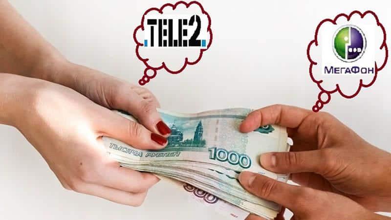 Как перевести деньги с телефона Теле2 на Мегафон