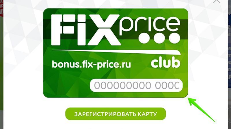 Как зарегистрировать и пользоваться картой Fix price club Bonus
