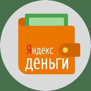Как перевести деньги с яндекса на вебмани без привязки