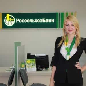 Как взять кредит для ИП в Россельхозбанке для малого бизнеса