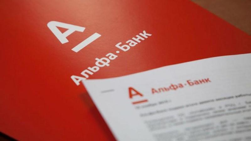 Условия потребительского кредита Альфа Банка