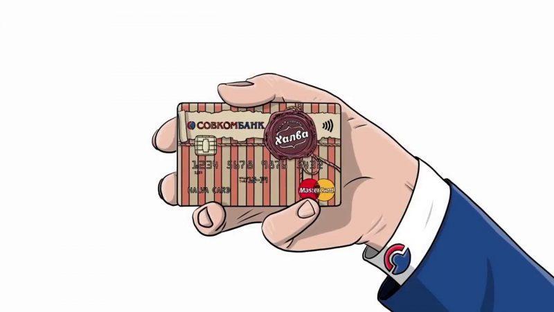 Условия пользования рассрочкой кредитной карты Халва