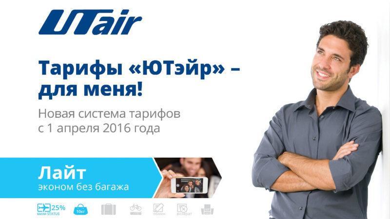 Программа Статус от Utair