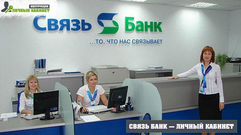 Как оформить потребительский кредит в Связь банке