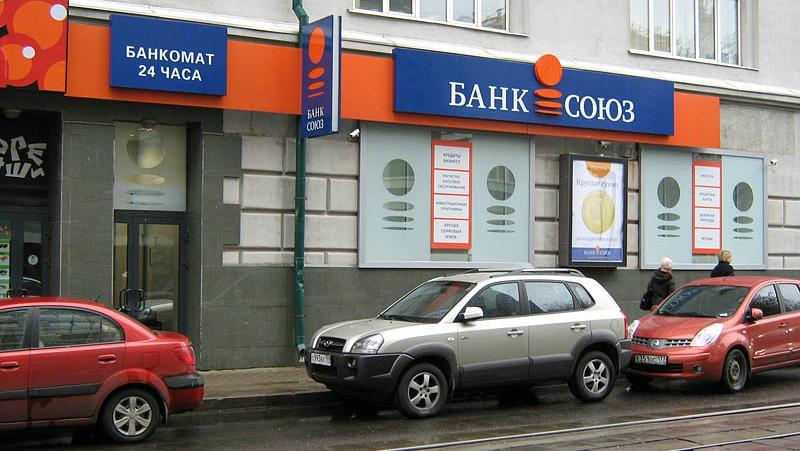 Как взять потребительский кредит в банке Союз
