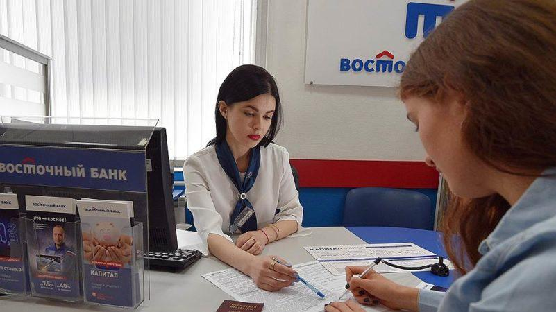 Условия и порядок оформления ипотеки в банке Восточный