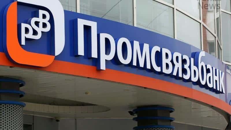 Все вопросы и ответы о рефинансировании кредитов Промсвязьбанк