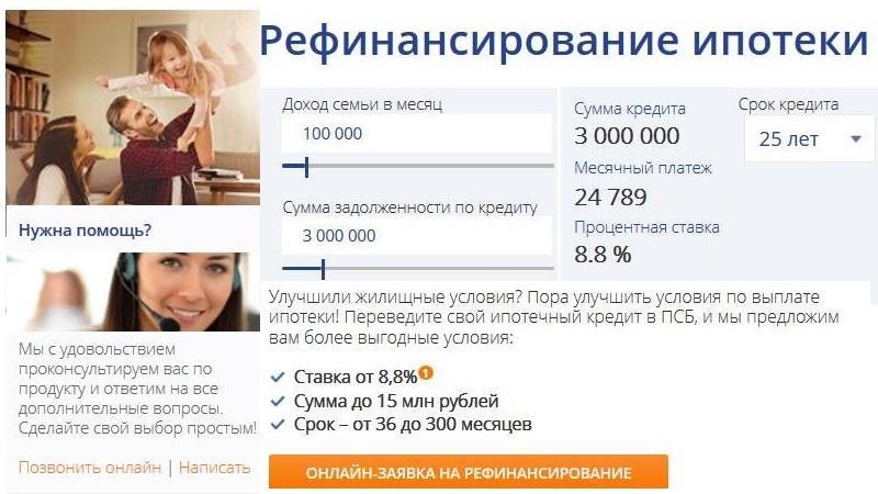 Как подать заявку на рефинансирование кредитов других банков в Промсвязьбанк