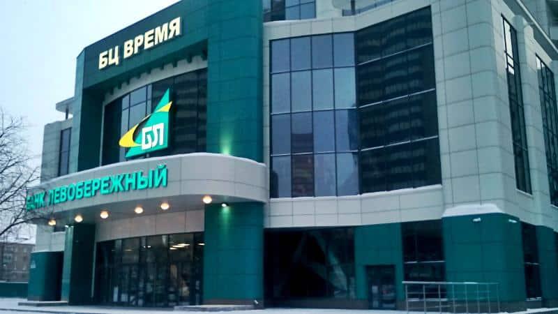 Левобережный кредит под залог недвижимости взять кредит в краснодарском банке