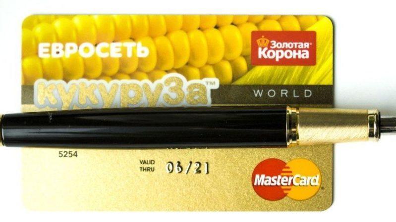 евросеть оформить кредитную карту онлайн в каком банке можно взять кредит с плохой кредитной историей саратов