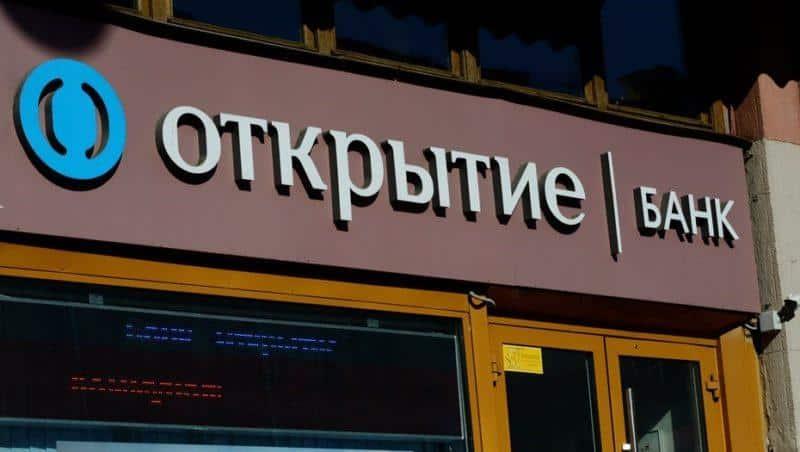 Условия рефинансирования кредитов в банке Открытие