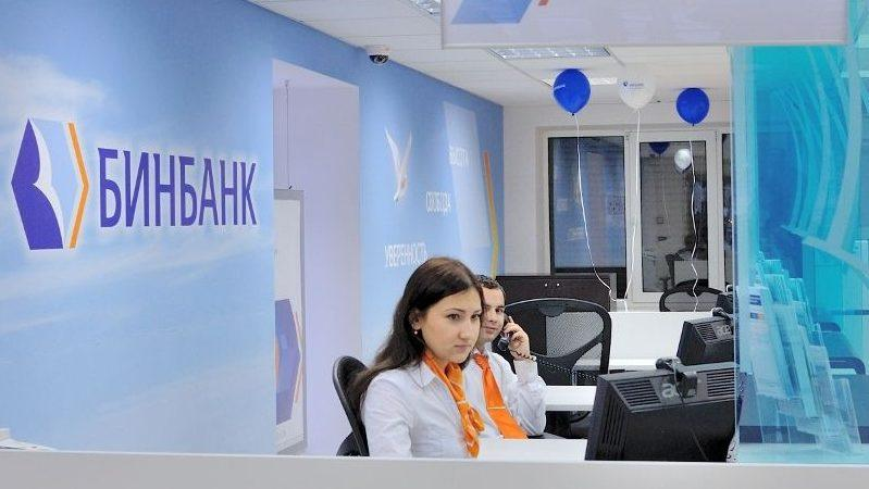Условия и подача заявки на рефинансирование кредитов и ипотек других банков в Бинбанке