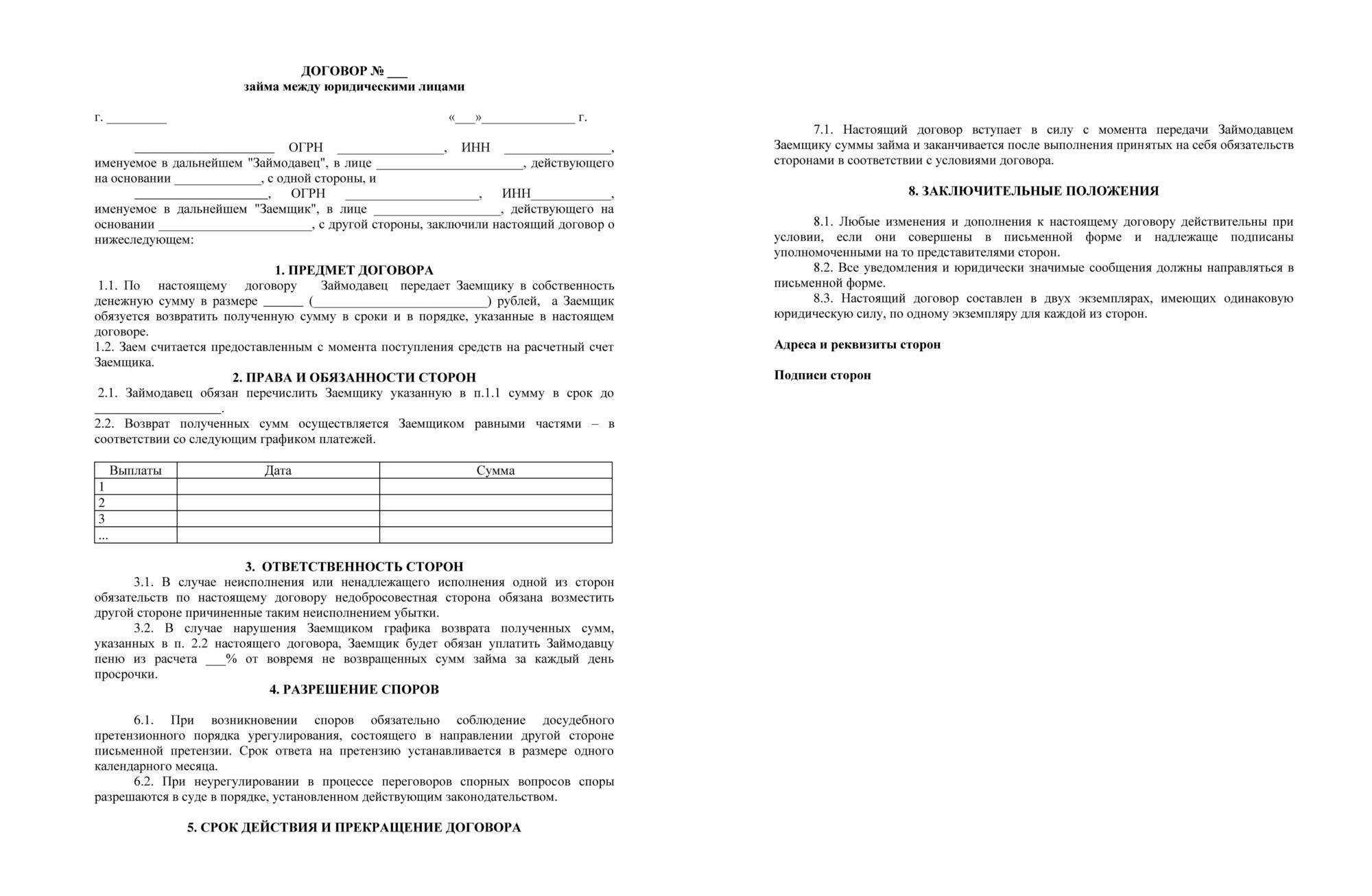 договор займа между юр лицами бланк