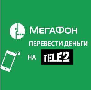 Перевод денег с Мегафона на Теле2