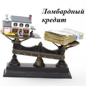 Ломбардный кредит