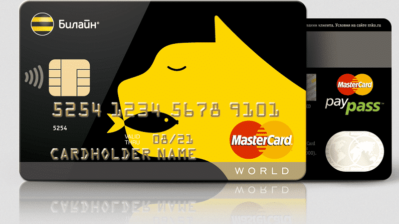 Именная карта Билайн MasterCard World