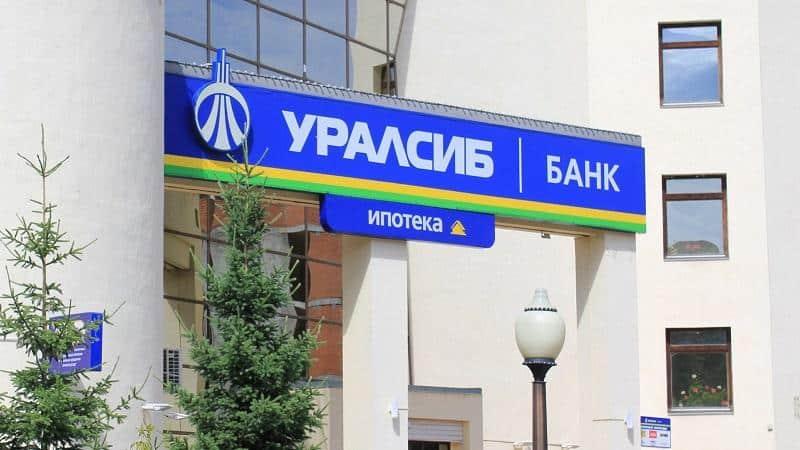 Условия рефинансирования ипотек в банке Уралсиб