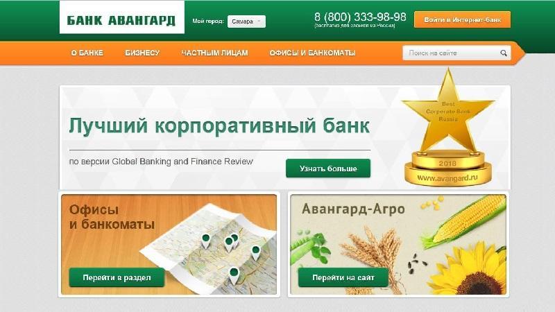 Как оформить кредитную карту в банке Авангард и какие у нее условия