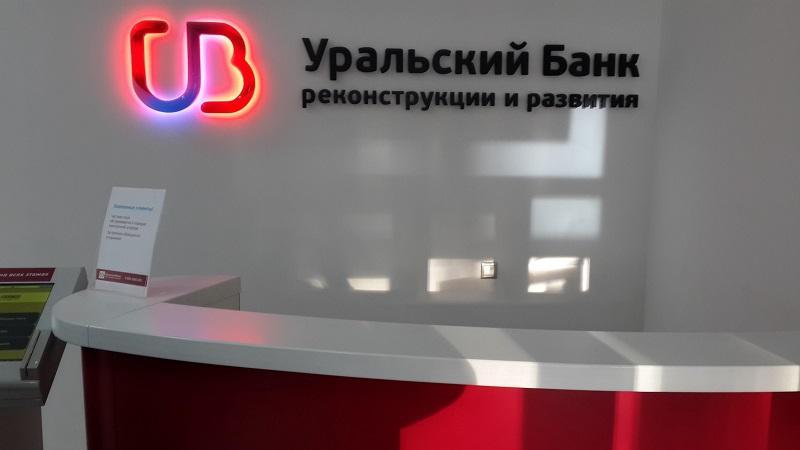 Как подать заявку на кредит в Уральский Банк Реконструкции и Развития