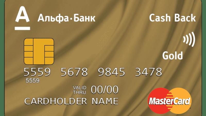 Условия и порядок оформления дебетовой карты Альфа Банка Голд