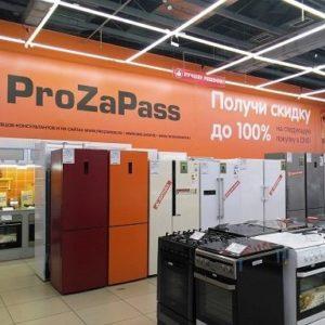 Программа выгодных покупок Prozapass от магазина DNS