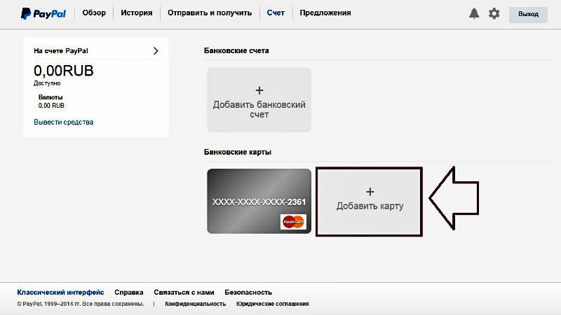 Способы пополнения PayPal