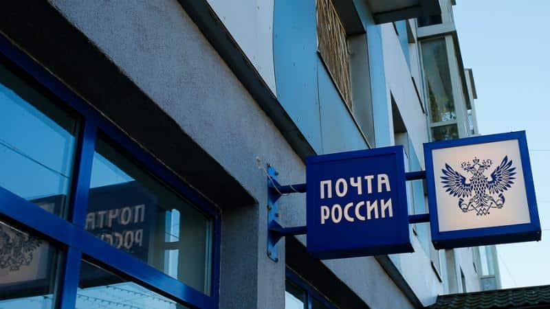 Денежные переводы почты России - Форсаж