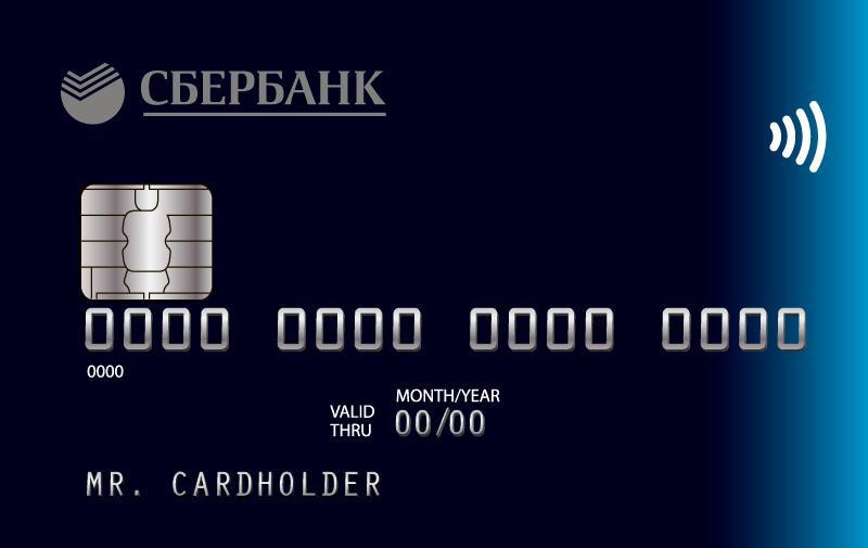 Как получить черную карту Сбербанка