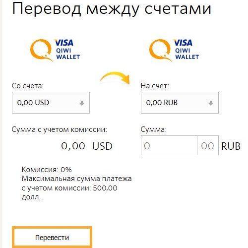 Как доллар перевести в рубль на Киви