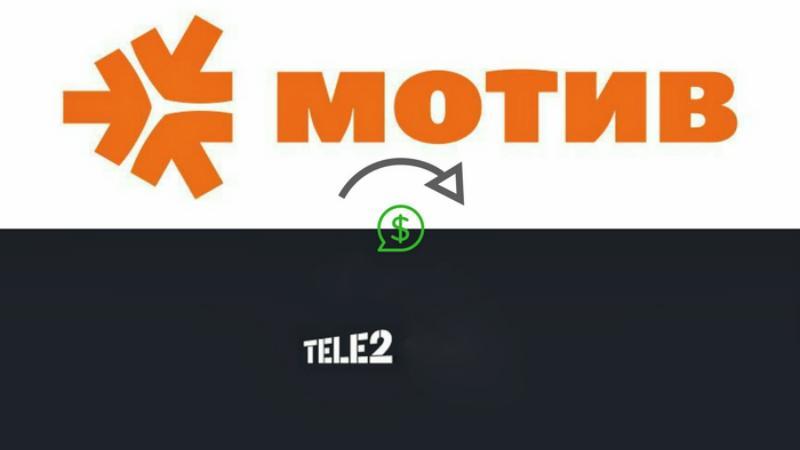 Изображение - Как перекинуть деньги с мотива на теле2 105027_Perevod-deneg-s-Motiva-na-Tele2-1
