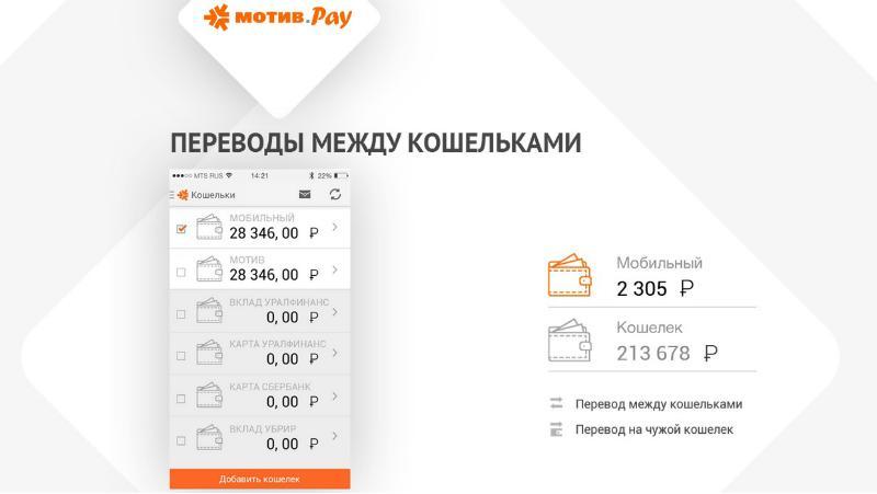 Изображение - Как перекинуть деньги с мотива на теле2 105028_Perevod-deneg-s-Motiva-na-Tele2-2
