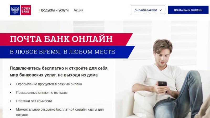 Условия и комиссия за переводы в Почта банке